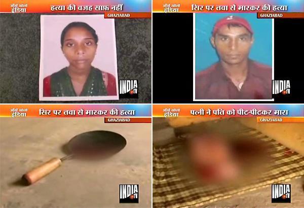 Ghaziabad Housewife Bangs Tawa On Husband's Head, Flees After Murder