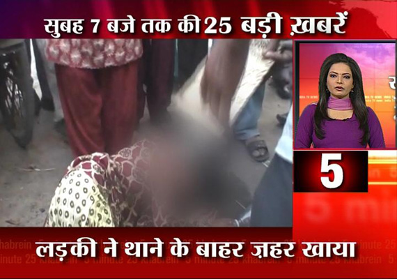 Girl consumes poison outside Ghaziabad police station, hospitalized