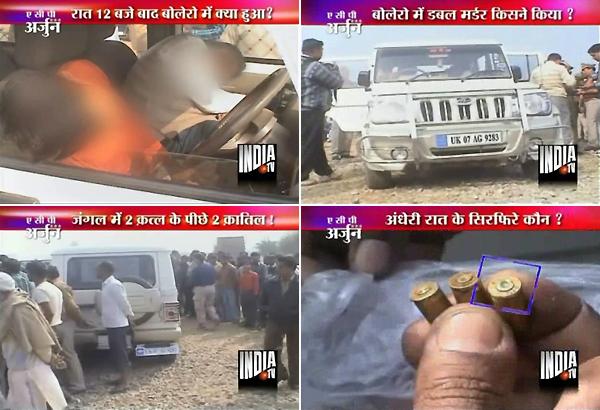 Property Dealer, Driver Found Shot Inside Vehicle Near Meerut