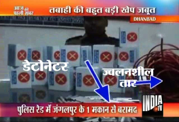 2000 Detonators, 150 Kg Ammonium Nitrate Seized From A House In Dhanbad