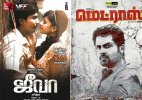 'Madras', 'Jeeva to be hit by theatre shut down in Tamil Nadu