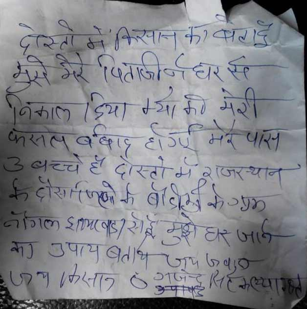 Gajendra Singh suicide note