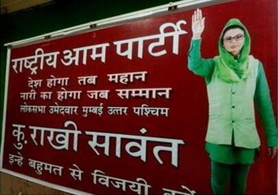Rakhi Sawant floats Rashtriya Aam Party, seeks green chilli symbol