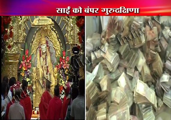 Guru Purnima Shirdi Sai Baba to Shirdi Sai Baba on Guru