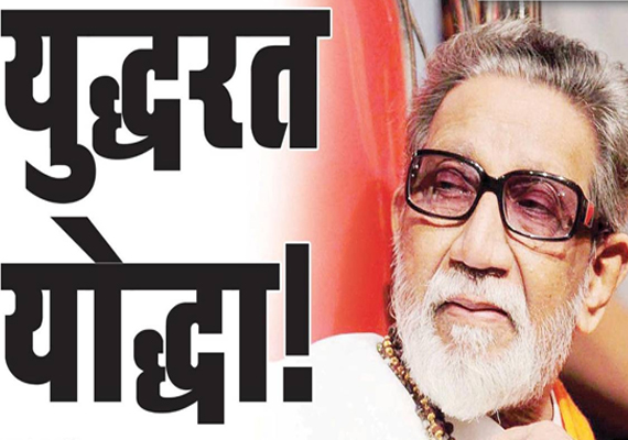 For me, my followers' prayer is Mahmrityunjay Mantra: Bal Thackeray editorial