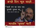 Black money: Congress mocks BJP, calls it  Bharatiya 'Jumla' party