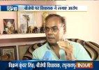 Bihar polls: BJP MLA, leader back R K Singh's charge of BJP selling tickets