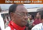 Former Odisha CM Giridhar Gamang quits Congress