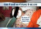 Moga Molestation: Punjab minister kicks up row, terms victim's death 'God's will'