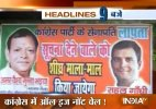 Posters in Allahabad promise huge reward for info on Rahul Gandhi's whereabouts
