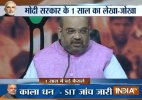 Modi government determined to tackle blackmoney issue: Amit Shah
